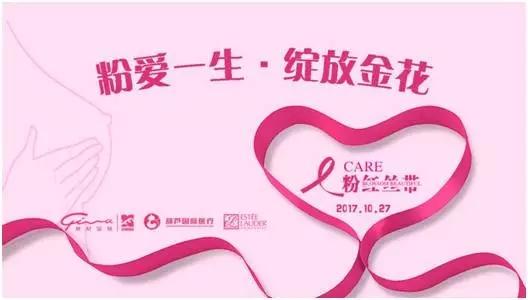 粉红丝带月 葫芦国际受邀为世纪金花会员送健康