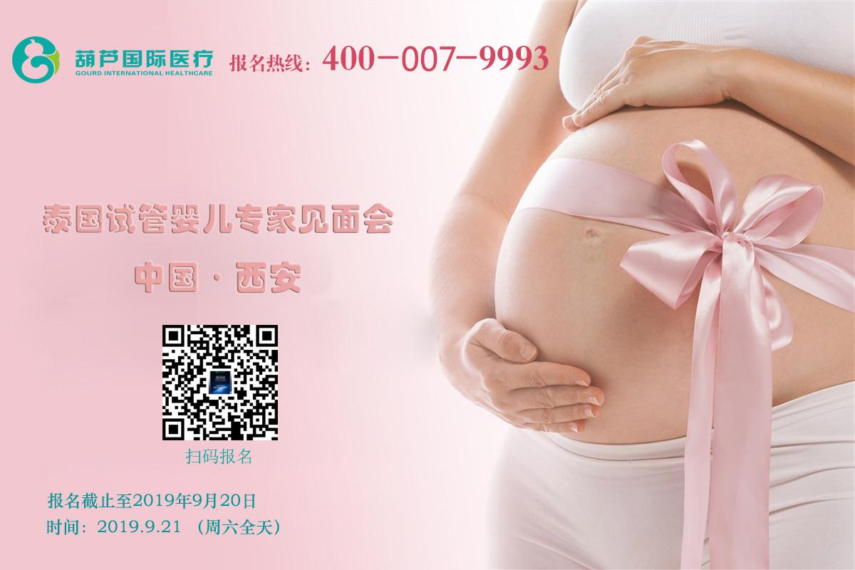免费问诊!!!泰国第三代试管婴儿专家见面会
