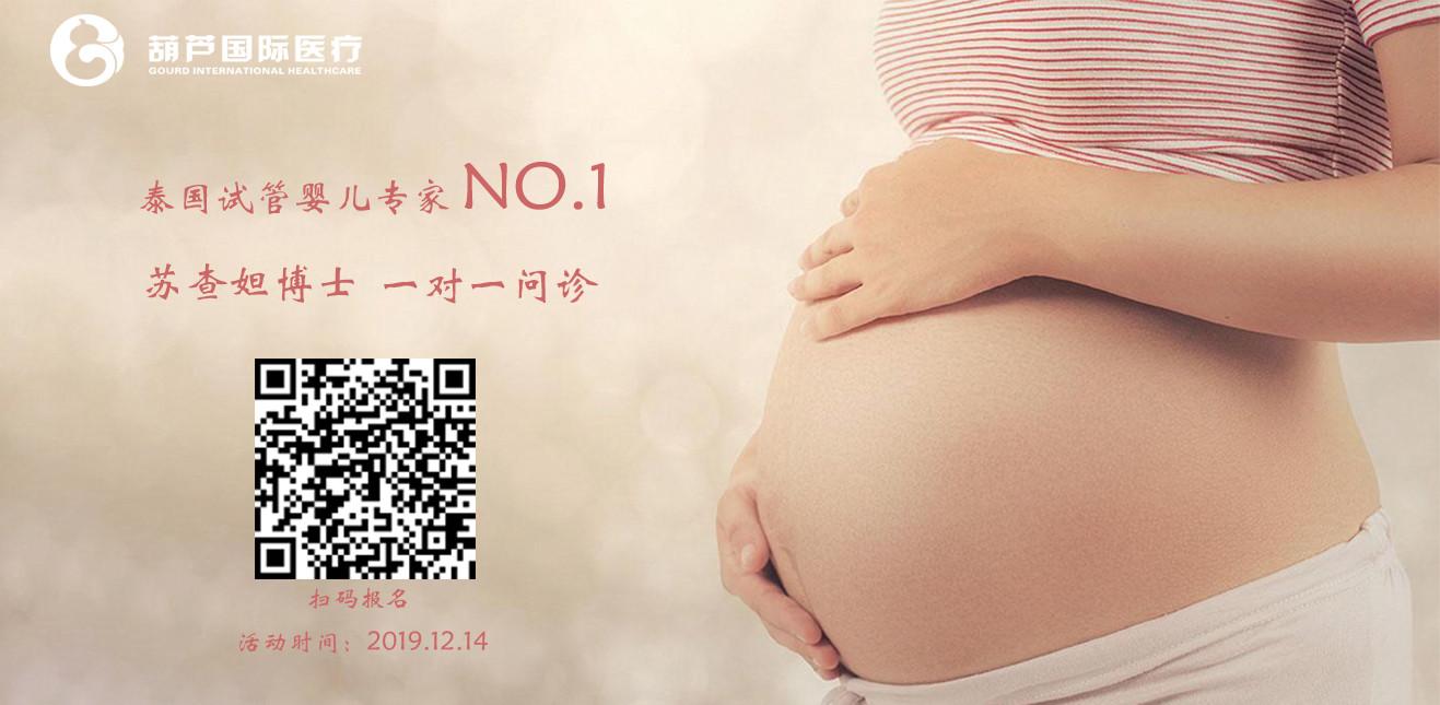 泰国排名NO.1的试管婴儿专家免费问诊会报名!